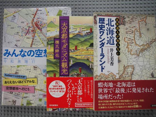空想地図大京都北海道