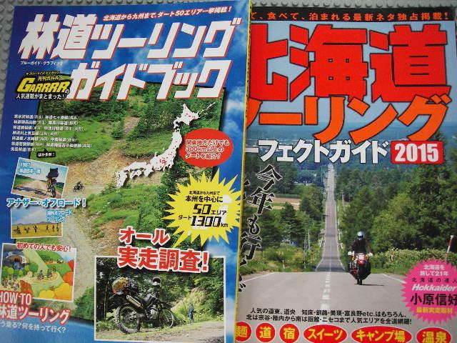 林道ツーリング2015北海道ツーリング2015