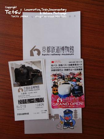 160610京都・鉄道博物館01