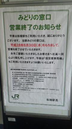 20160626JR板橋駅