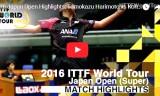 張本智和VS三部航平(U-21決勝戦)ジャパンオープン荻村杯2016