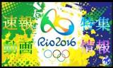 特集!リオ五輪(オリンピック)2016速報ページ