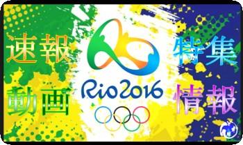 リオ五輪2016速報