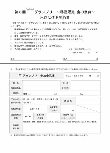 第3回FTGP誓約書 (358x500)