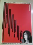 イタチ真伝グラフィックポスター3