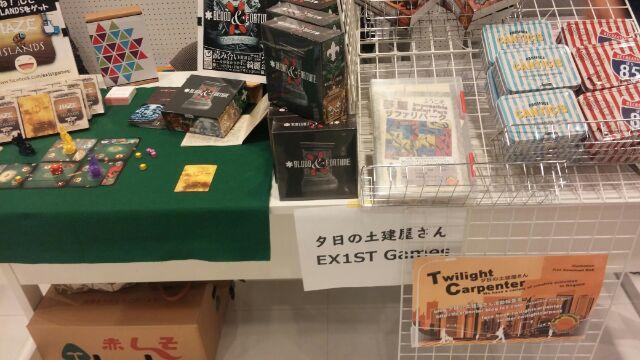 013_夕日の土建屋さん&EX1ST Games