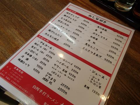 160614かづ枝食堂05