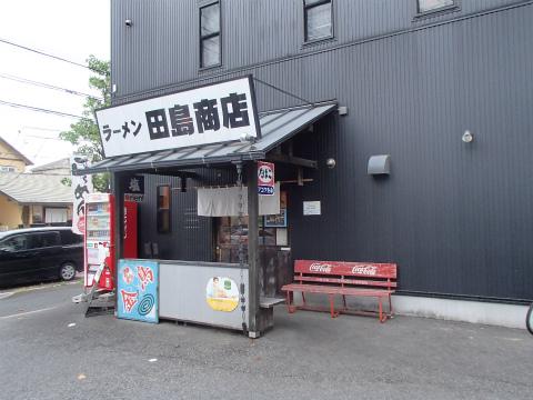 160615田島商店01