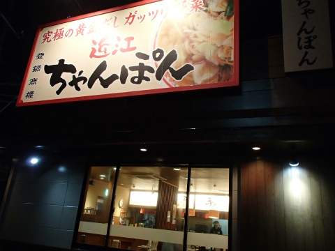 160509ちゃんぽん亭01