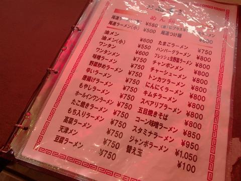 160618東珍康02