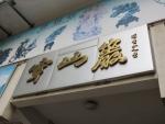 28.4.22~新デジ 中国桂林 164_ks