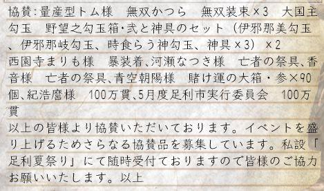 2016ashikaganatsumatsuri.jpg