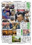 20164鶴風2