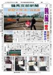 20164鶴風1