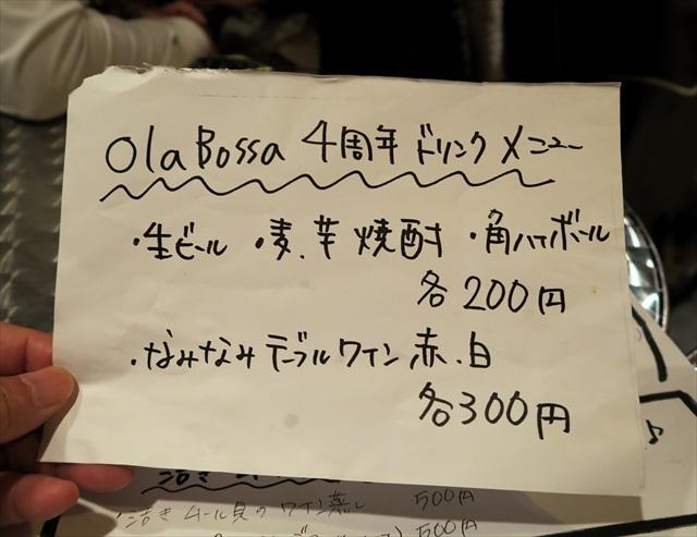 160512-ora!bossa-0003-S.jpg
