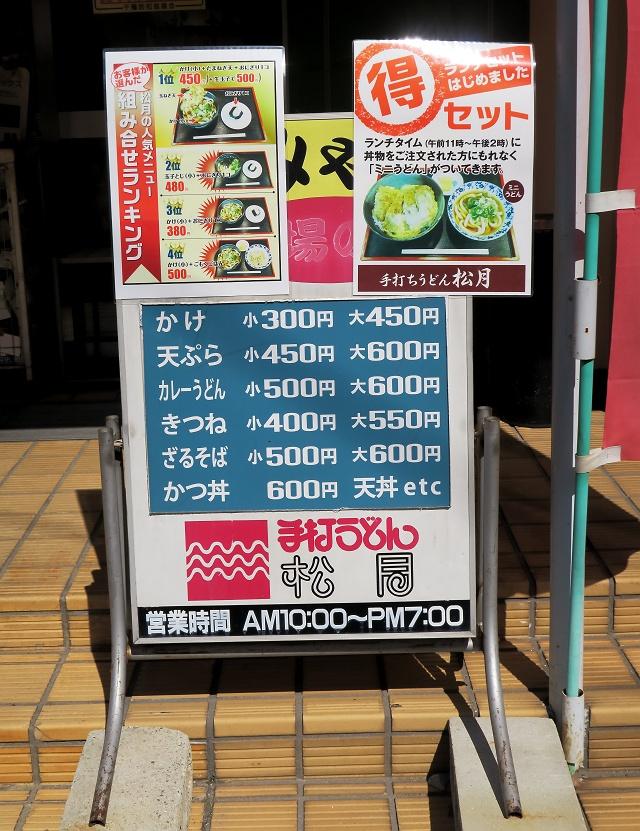 20160301-松月-007-S