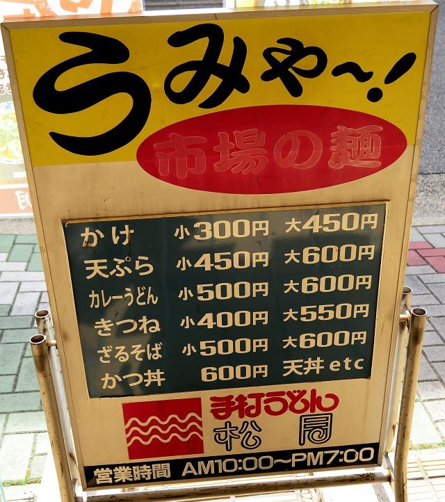 20160301-松月-019-S