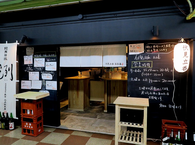 20160301-伏見立呑おお島-002-S