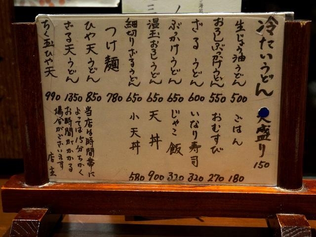 20160411-うどん棒-005-S