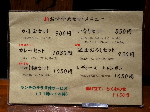 20160411-うどん棒-007-S