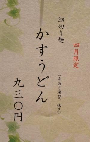 20160411-うどん棒-010-S