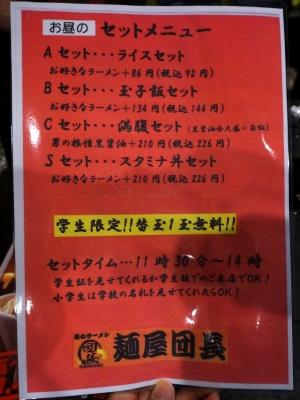 20160410-関目団長-011-S