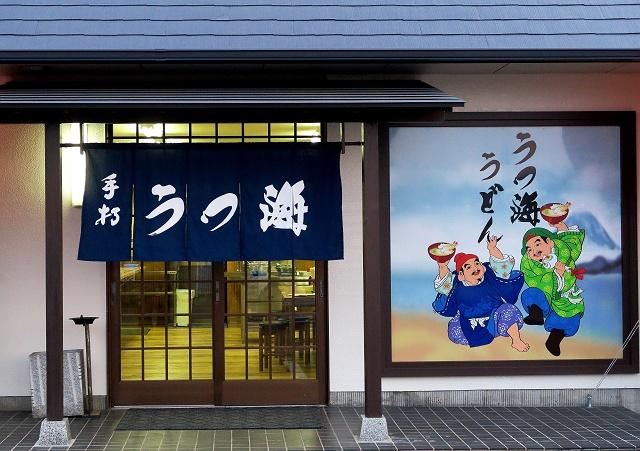 20160313-うつ海-002-S