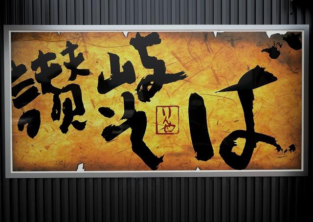 20160313-讃岐そば-002-S