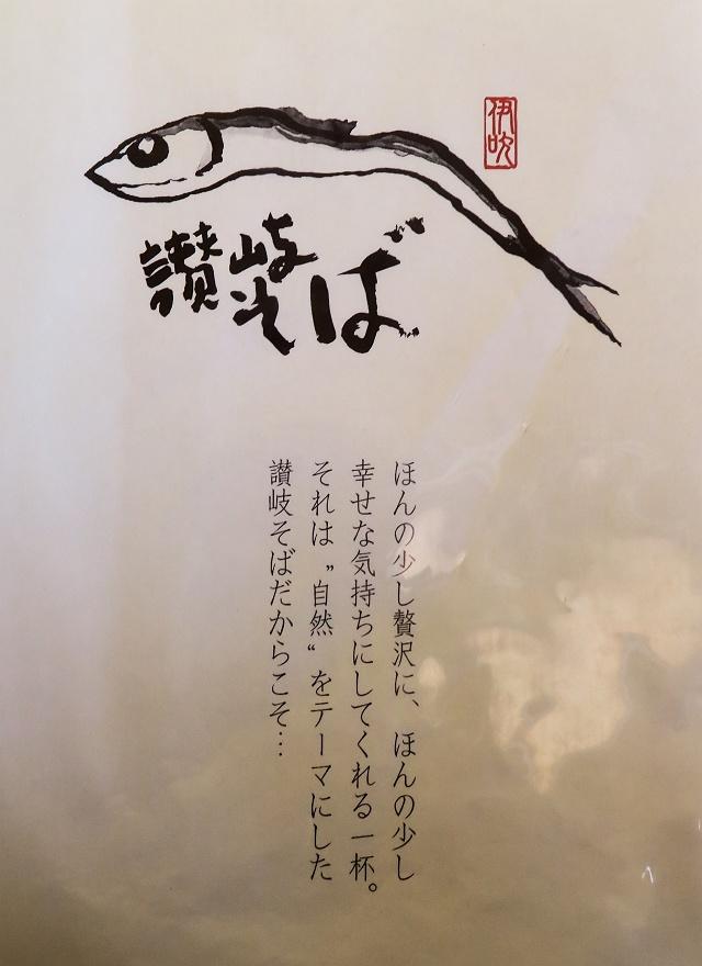 20160313-讃岐そば-006-S