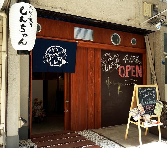 20160424-お好み焼きしんちゃん-002-S
