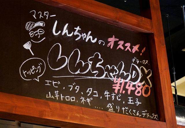 20160424-お好み焼きしんちゃん-016-S