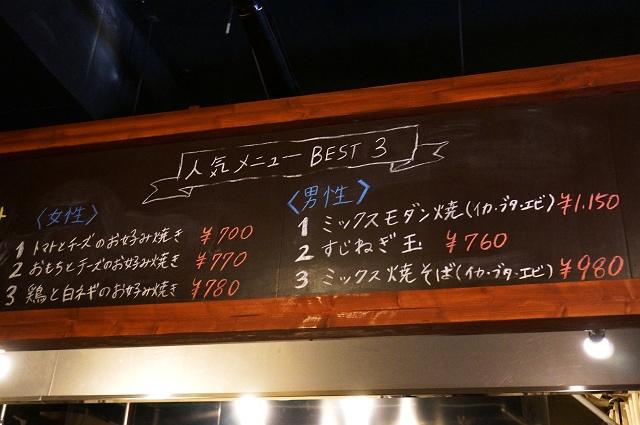 20160424-お好み焼きしんちゃん-017-S