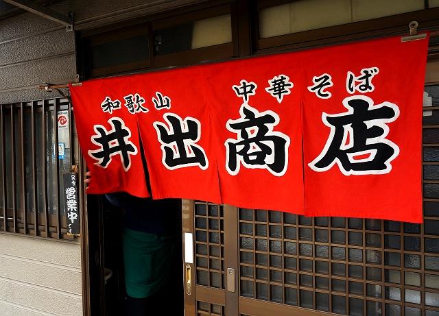 20160329-井手商店-002-S