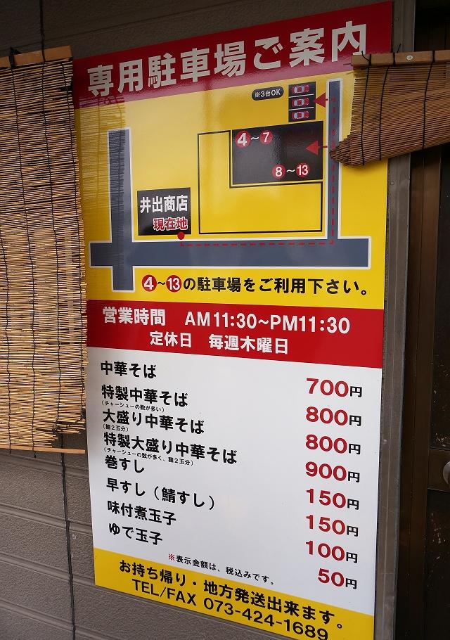 20160329-井手商店-005-S