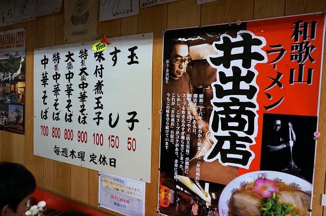 20160329-井手商店-006-S