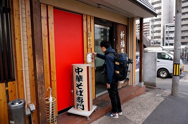 20160329-新福菜館-001-S