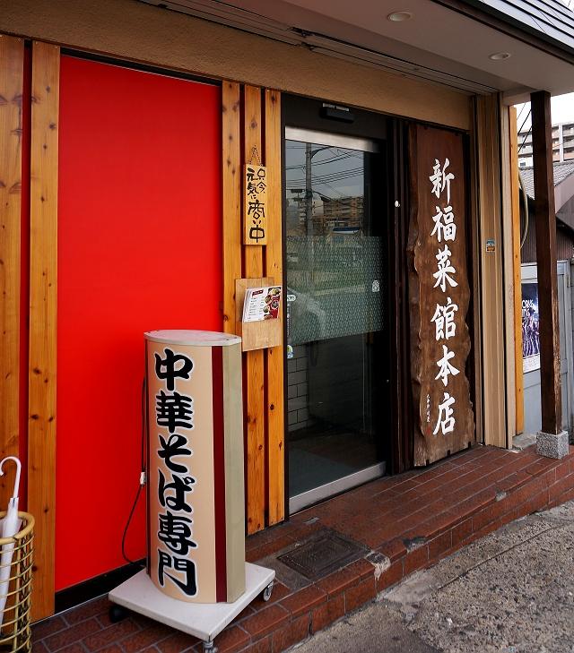 20160329-新福菜館-008-S