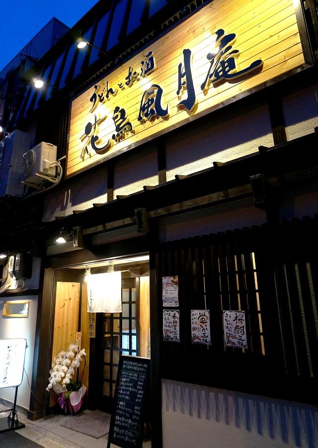 20160330-花鳥風月庵-002-S