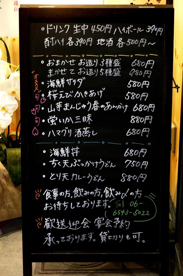 20160330-花鳥風月庵-004-S