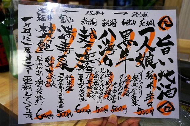 20160330-花鳥風月庵-036-S