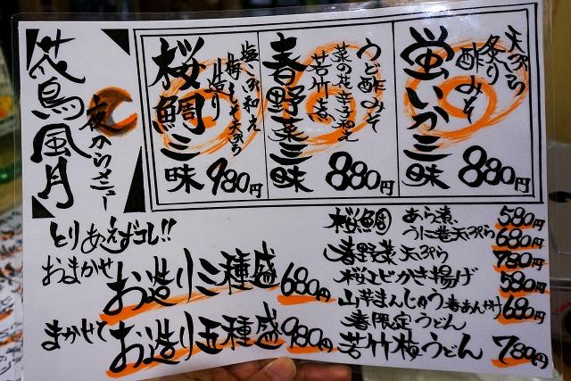 20160330-花鳥風月庵-037-S