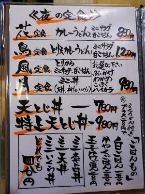 20160330-花鳥風月庵-039-S
