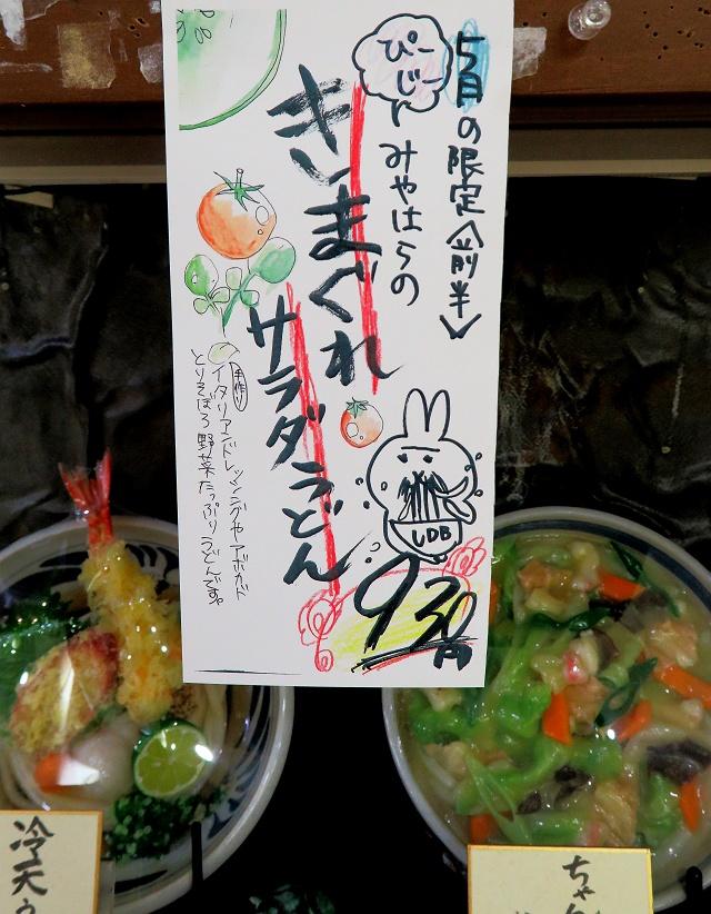 20160507-うどん棒-006-S