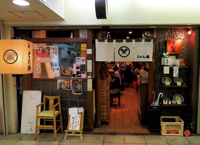 20160507-うどん棒-018-S
