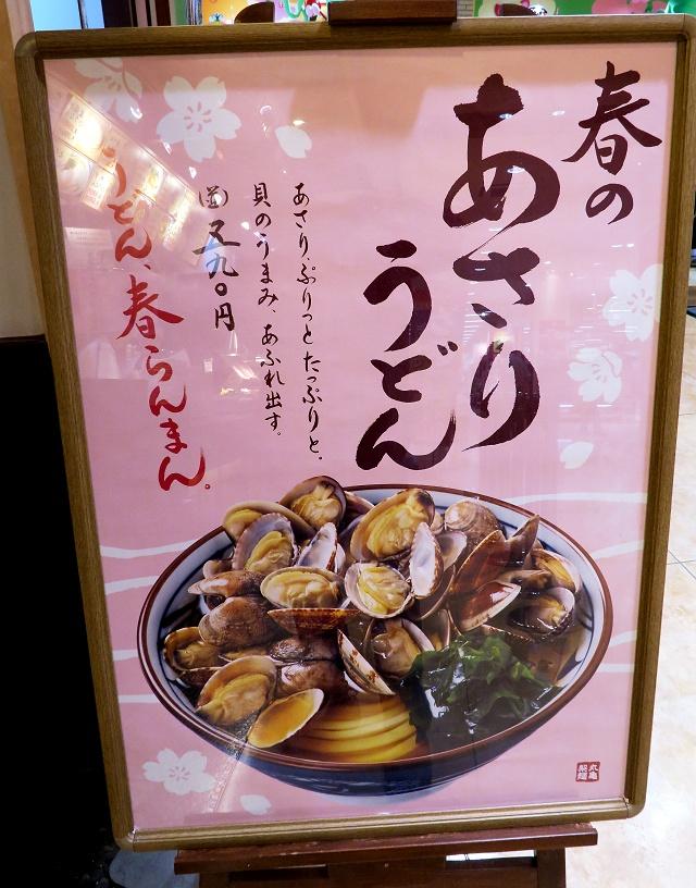 20160426-丸亀製麺-003-S