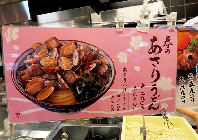 20160426-丸亀製麺-010-S