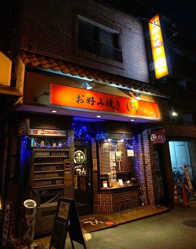 20160411-お好み焼でん-002-S