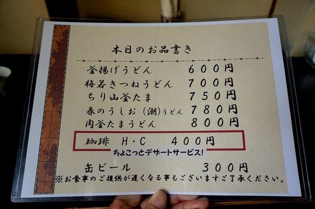 160414-めん処むく-0010-S