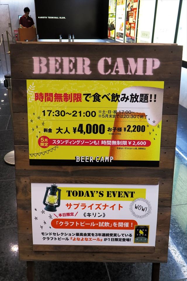 160512-阪ビアガーデン0003-S