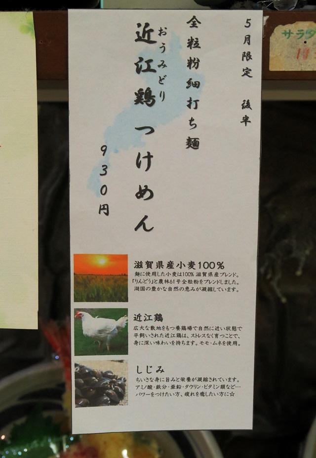 160516-うどん棒-0005-S